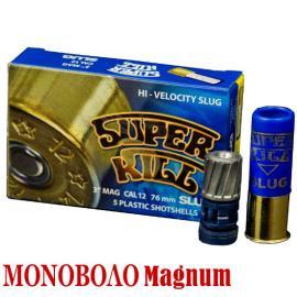 Φυσίγγια κυνηγιού Μονόβολα Superkill Slug Magnum