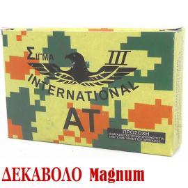 Φυσίγγια κυνηγιού δράμια Sigma 3 International 10 Βολα Magnum A.Τ.