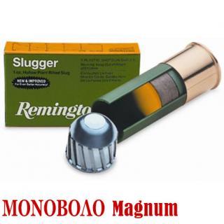Φυσίγγια κυνηγιού μονόβολα Remington Slugger Rifled Magnum SP12MRS