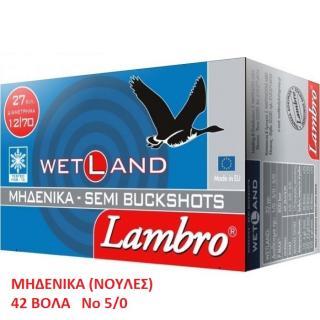 Φυσίγγια κυνηγιού μηδενικά (νούλες) 42βολα Lambro Wetland Nο5/0