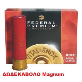 Φυσίγγια κυνηγιού δράμια Federal Premium 12 Βολο Magnum